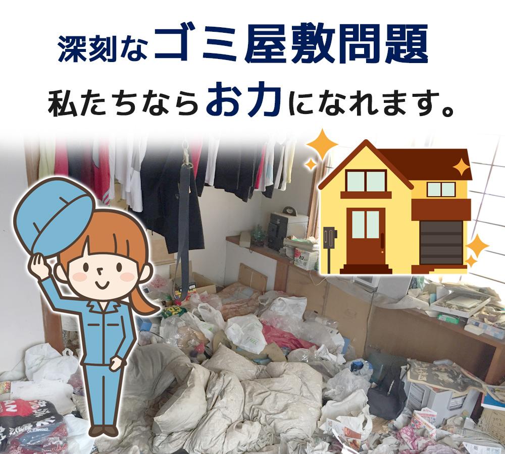 深刻なゴミ屋敷問題も、私たちならお力になれます!【総合リサイクルのブラドリ―】